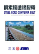 ST Steel Cord Conveyor Belts