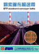 STF Steel Cord Conveyor Belts